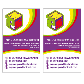 tarjeta_china_yiwu